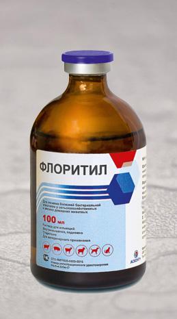 agro-plus8 Ветеринарные препараты для с/х животных